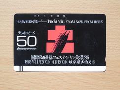Japon Japan Free Front Bar, Balken Phonecard - 110-4751 / - Japan