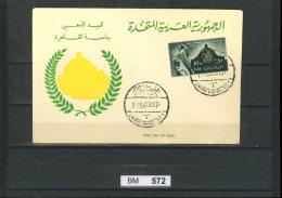 Ägypten, FDC UAR 26 - Égypte
