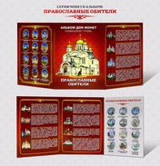 Russia, 2017, Famous Orthodox Monasteries, Colored 12 Coins X 1 Rbl In Album - Russland