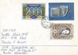 Ukraine 1983 Kust Islam Art Theatre Karl Marx Cover - Oekraïne
