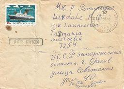 Ukraine 1973 Orezob Cruise Ship Cover - Oekraïne
