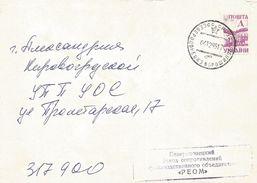 Ukraine 1995 Severofoketk Farming Agriculture Ploughing Cover - Oekraïne