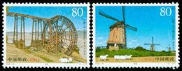 CHINA 2005-18 Waterwheel Windmill Joint Netherlands Stamps - 1949 - ... People's Republic