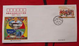 China 2005-27 40th Founding Tibet Autonomous Region Stamps B.FDC - 1949 - ... République Populaire