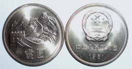 China 1981 Year 1 Yuan Coins(Great Wall) - Cina