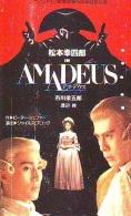 Télécarte Japon  *  *  AMADEUS (4116)  *  JAPAN Phonecard * TK * CINEMA * KINO * MOVIE - Kino