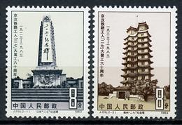 1983 - CINA - Mi. Nr.1858/59 -  NH - (CW2427.53) - 1949 - ... People's Republic