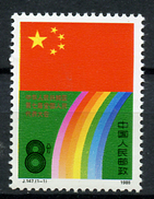 1988 - CINA - Mi. Nr. 2167 -  NH - (CW2427.53) - Nuovi