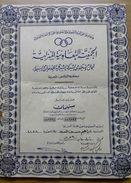 EGYPT - Eastern  Egyptian Tobacco Co.shareholding 1959...2shares - Bank En Verzekering