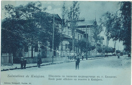 KNIAJEVO - N° 30 - ECOLE POUR OFFICIERS EN RESERVE A KNIAJEVO - Bulgaria