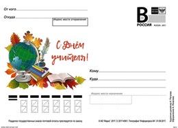 Russia 2017 Postal Stationery Card On Teacher's Day! - Berufe