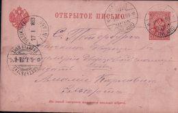 Finlande, Entier Postal, Sanatorium Halila - Uusikirkko Poliany Russie (17.1.1893) Plis - Postal Stationery
