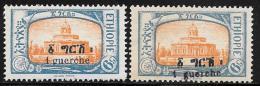 Ethiopia, Scott # 144  Unused No Gum And Mint Hinged, Two Different  Surcharges,  1925 - Etiopia