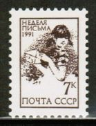 RU 1991 MI 6224 - Unused Stamps