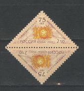 Russia 2001 75th Anniv Intl Federation Philately FIP Post Service History Celebrations Stamps MNH Mi 911Z Sc 6636 - Organizations