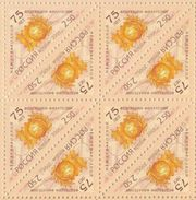 Russia 2001 Block 75Y Intl Federation Philately FIP Post Service History Celebrations Stamps MNH Mi 911Z Sc 6636 - Post