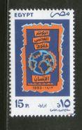 Egypt 1993 UN Conference On Human Rights, Vienna Emblem Sc 1528 MNH # 4375 - Egypt