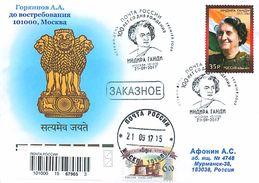 ROSSIA 2017 №2260. 100th Anniversary Of The Birth Of Indira Gandhi (1917-1984) - India