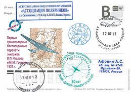 RUSSIA 2017 №2017-166 / 1 The Conquest Of The North. Transpolar Non-stop Flight Crew MM. Gromov. 1937 - Voli Polari