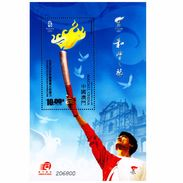 Macau Macao 2008 Beijing Olympic Torch Relay Stamp S/S - 1999-... Chinese Admnistrative Region