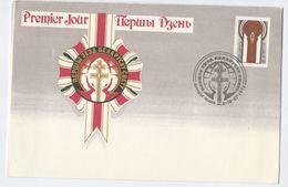 1993 BELARUS FDC CONGRESS Stamps Cover - Belarus