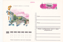 Russia 1979 Moscow Olympic Games Prepaid Postcard, Mint - Summer 1980: Moscow