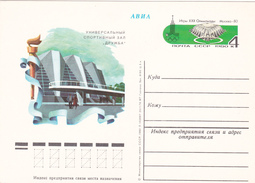 Russia 1979 Moscow Olympic Games Prepaid Postcard, Mint, Stadium - Summer 1980: Moscow