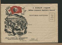RUSSIA - CARTOLINA MILITARE - Fanteria Nave Aerei - Militaria