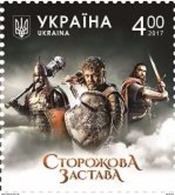2017 Ukraine, Fantasy-film, 1v - Ukraine