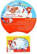 """ETIQUETTE FROMAGE LABEL CHEESE """" La Vache Qui Rit """" 24 - Cours De Soutien Offerts Etiketten Labels Portions Etiquettes - Fromage"""