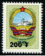 MG0323 Mongolia 1996 National Emblem 1v Overprint MNH - Mongolia