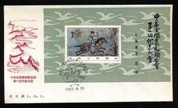 CHINE  FDC  1982 - 1949 - ... République Populaire
