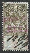 Russia, Revenue, 10 K.  1907, B # 18, Used. - 1857-1916 Empire