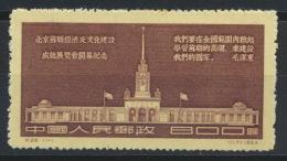 China 258II (*) Wie Ausgegeben - 1949 - ... Repubblica Popolare