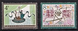 CHNE CHINA 1979  Arts Littérature   4ème Congrès National Littéraire Et Artistique  (2v-2v). - Ongebruikt