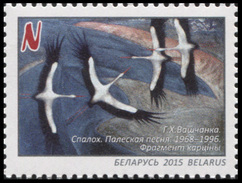 Belarus. 2015. Gavriil Vashchenko. Flash Of Summer Lightning (MNH OG **) Stamp - Belarus