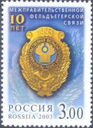 Russia 2003 10th Ann Intergovernmental Communication Courier State Symbols Armory Post Service Stamp Michel 1060 - Post