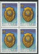 Russia 2003 Block 10Y Intergovernmental Communication Courier State Symbols Armory Post Service Stamps MNH Mi 1060 - Post