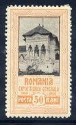 ROMANIA 1906 Bucharest Exhibition 50 B.  MH / *.  Michel 203 - 1881-1918: Charles I