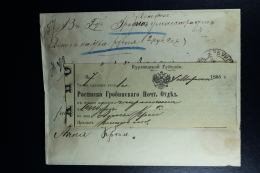 Russian Latvia : Registered Cover 1885 St Peteresburg  Kurland Grobin Waxed Sealed Wertbrief Value Declared - 1857-1916 Imperium