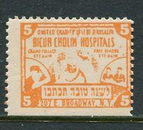 """Bicur Cholin Hospitals Seal  Reklamemarke Poster Stamp Vignette Never Hinged 1 1/8 X 7/8"""" - Cinderellas"""