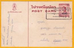 1926 - Entier Postal CP 50 St Surchargés Sur 25 St De Bangkok - Courrier Interne - Flamme - Thaïlande