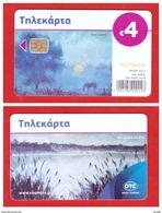 """GREECE: X-2416 """"Blue Dream"""" (60.000 Ex) 01/17 - Greece"""