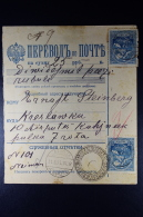 In Latvia Used  Russian  Money Order Hasenpoth Kraslau 1920 - Lettland