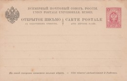 C1880s Russia Postal Reply Card Similar To Higgins&Gage Postal Card #10 But Different Lines Top Center - 1857-1916 Imperium