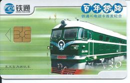 Télécarte à Puce TRAIN  Telefonkarte Phonecard  (S.596) - Chine