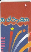 Oman -  Muscat Festival 2000 Puzzle 2/4 - 49OMNZ - Oman