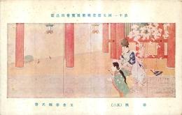 ILLUSTRATEUR   LE JAPON - Illustrateurs & Photographes