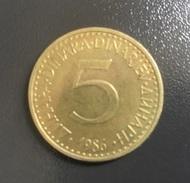 JUGOSLAVIA Moneta 5 DINARA Del 1986 , Ottime Condizioni - Jugoslavia