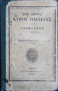Ecrit En GREC - Editeurs ALFRED MAME Et FILS à Tours - Daté 1896 - En Bon état - Boeken, Tijdschriften, Stripverhalen